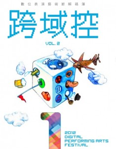Robots and Avatars in in Taiwan's annual Digital and Performing Arts Festival publication